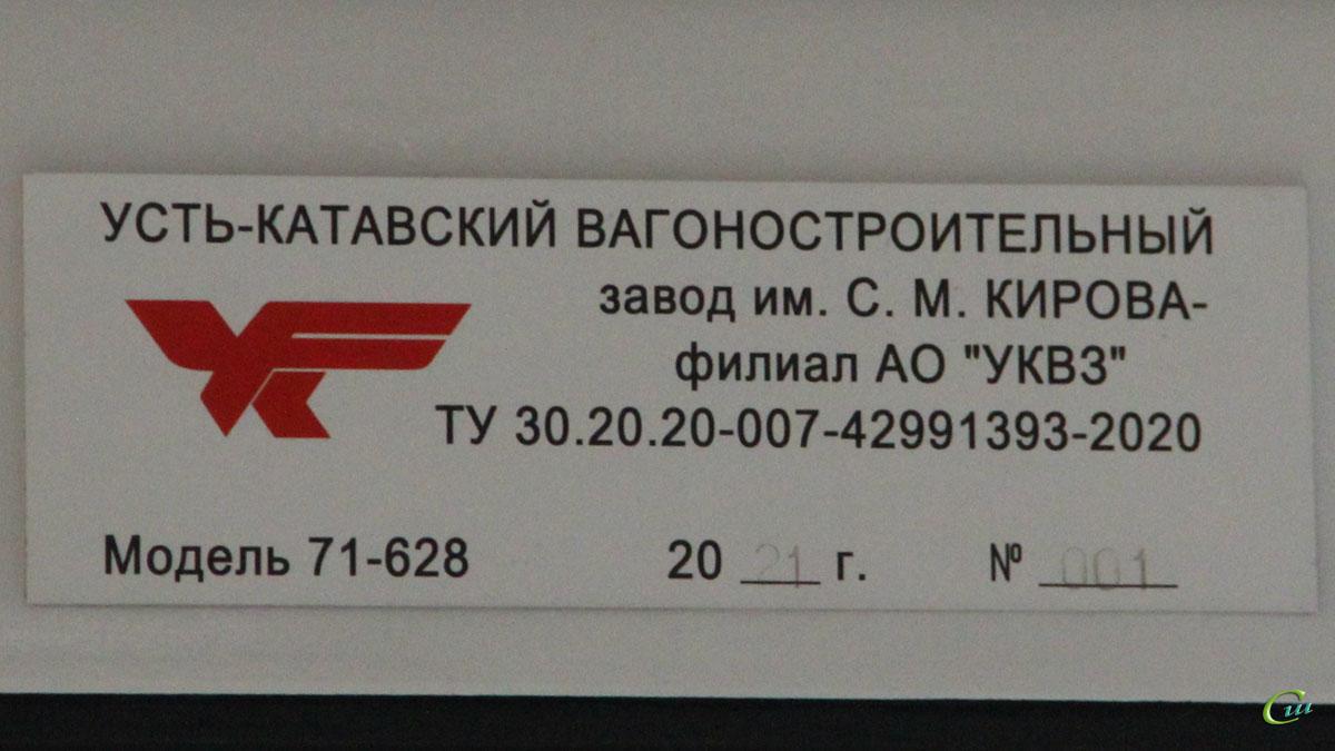 Таганрог. 71-628 (КТМ-28) №01