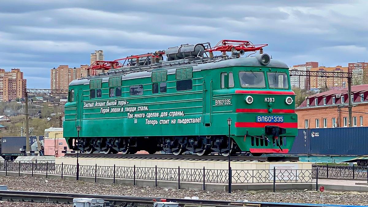 Красноярск. ВЛ60к-335