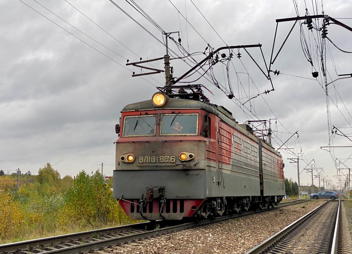 Московская область. ВЛ10у-876